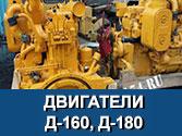 Двигатель Д-160, Д-180