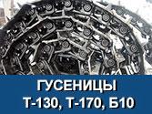 Гусеница Т-170 Т-130 Б10