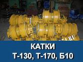 Катки Т-170 Т-130