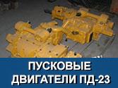 Пусковые двигатели ПД-23
